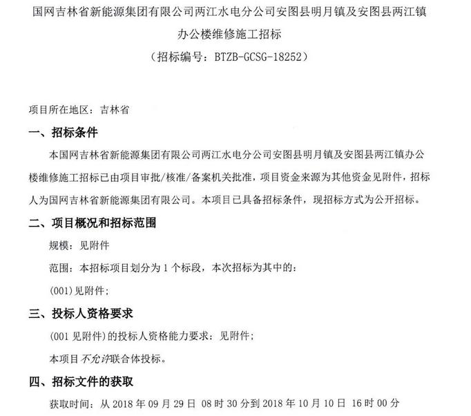 两江水电分公司安图县明月镇及安图县两江镇办公楼维修施工招标公告